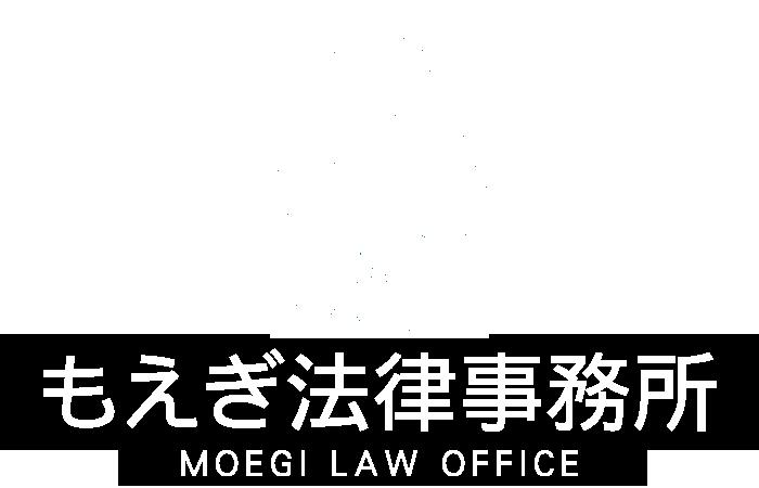 東大和の弁護士はもえぎ法律事務所 東京・多摩